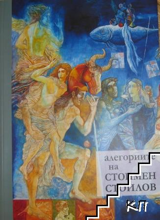 Алегориите на Стоимен Стоилов