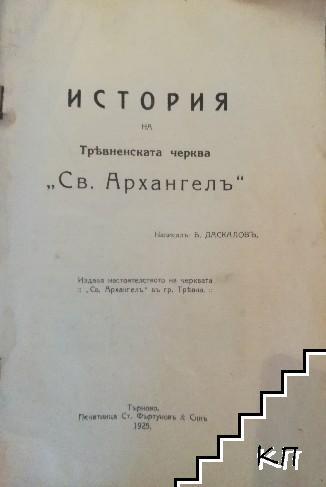 """История на Тревненската черква """"Св. Архангелъ"""""""