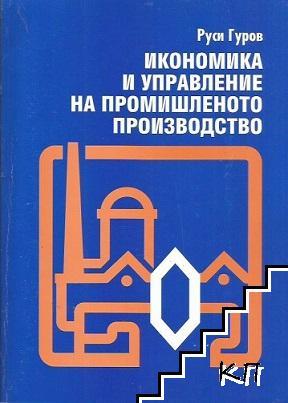 Икономика и управление на промишленото производство