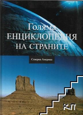 Голяма енциклопедия на страните. Том 5: Северна Америка