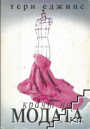 Краят на модата
