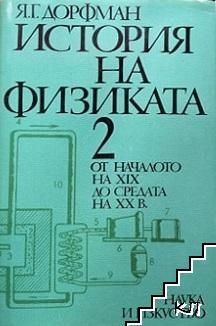 История на физиката в два тома. Том 2: От началото на XIX до средата на XX век