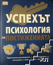 Успехът - психология на постиженията