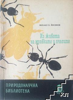 Из живота на мравките и пчелите