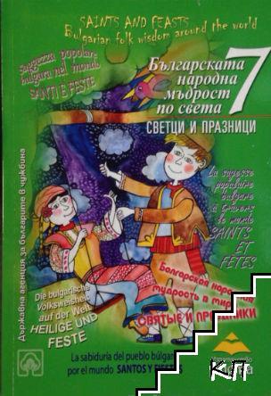Българската народна мъдрост по света. Част 7: Светци и празници