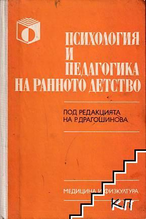 Психология и педагогика на ранното детство