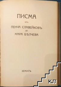 Събрани съчинения. Томъ 5: Немски поети / Писма отъ Пенча Славейкова до Мара Белчева
