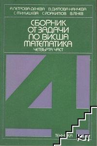 Сборник от задачи по висша математика. Част 4