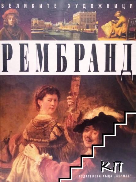 Великите художници: Рембранд