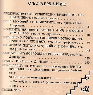 Българска историческа библиотека. Томъ 3-4
