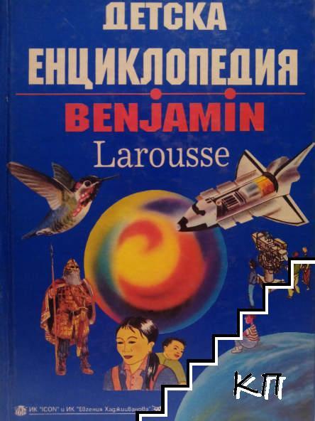Детска енциклопедия Benjamin: Един свят в образи