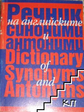 Речник на английските синоними и антоними / Dictionary of Synonyms and Antonyms