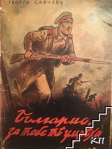Българио, за тебе те умряха