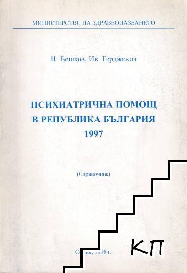 Психиатрична помощ в Република България 1997