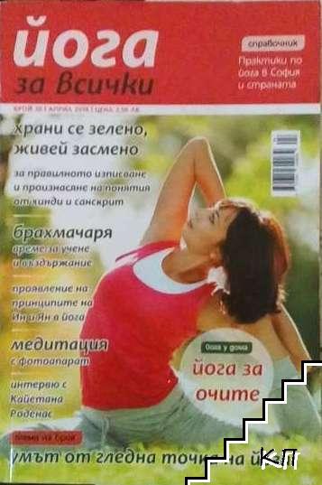 Йога за всички. Бр. 35 / 2014