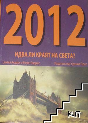 2012. Идва ли краят на света?