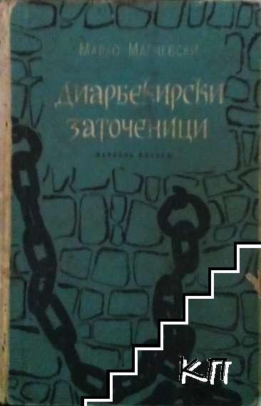 Диарбекирски заточеници