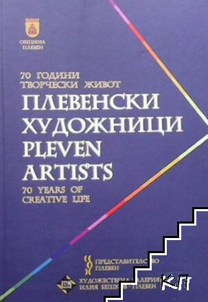 Плевенски художници / Pleven artists