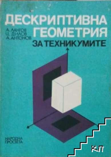 Дескриптивна геометрия за техникумите