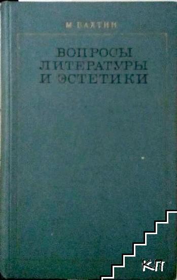 Вопросы литературы и эстетики