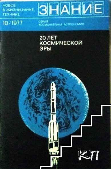 20 лет космической эры. Бр. 10 / 1977