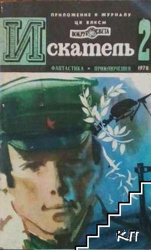 Искатель. Бр. 2 / 1978