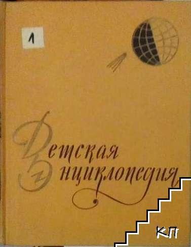 Детская энциклопедия в десяти томах. Том 1: Земля