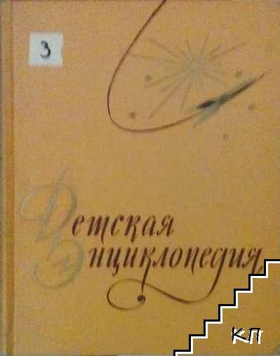 Детская энциклопедия в десяти томах. Том 3: Вещество и энергия