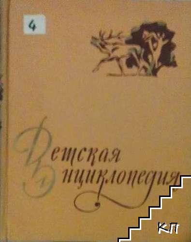 Детская энциклопедия в десяти томах. Том 4: Растения и животные