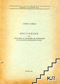 """Инструкция към """"Програма за събиране на материали за български диалектен атлас"""""""