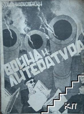 Война и литература
