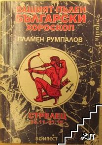 Вашият пълен български хороскоп 1996 г