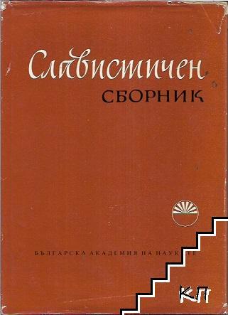 Славистичен сборник