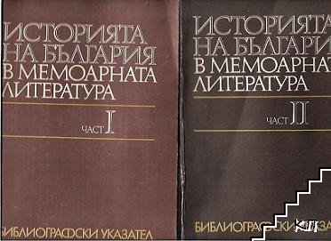 История на България в мемоарната литература. Част 1-2