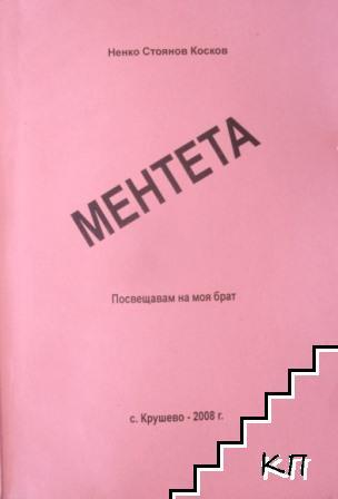 Ментета