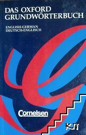 Das Оxford grundwörterbuch