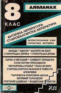 Алманах за 8. клас. Антична литература, старобългарска литература