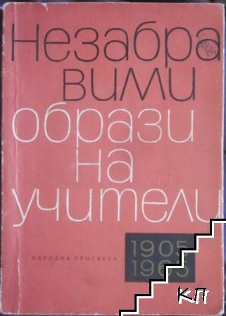 Незабравими образи на учители 1905-1965