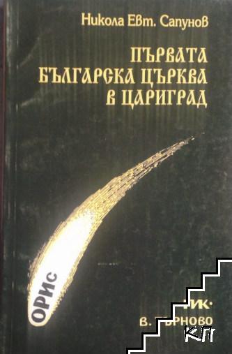 Първата българска църква в Цариград