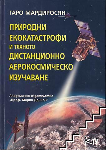 Природни екокатастрофи и тяхното дистанционно аерокосмическо изучаване