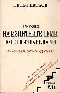 План-тезиси на изпитните теми по история на България