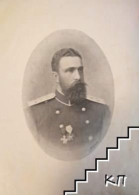 Князь Александъръ I Българский 1879-1886