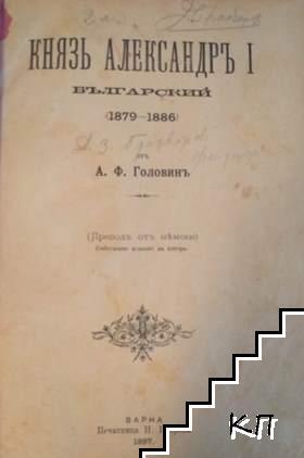 Князь Александръ I Българский 1879-1886 (Допълнителна снимка 1)