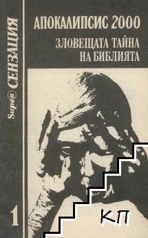 Апокалипсис 2000