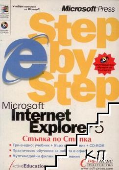 Step by step. Microsoft Internet Explorer 5