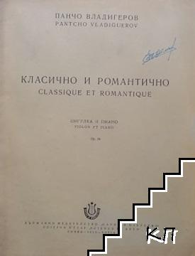 Класично и романтично. Цигулка и пиано