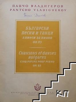 Български песни и танци. Пет пиеси за пиано