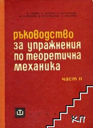 Ръководство за упражнения по теоретична механика. Част 2