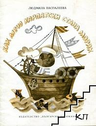 Как Мечо Карпатски стана моряк