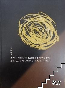 Elitsa Baramova, Ralf Ahrens / Елица Баръмова, Ралф Аренс